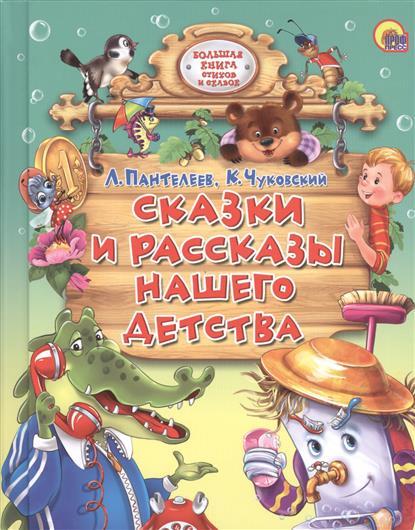 Пантелеев Л., Чуковский К. Сказки и рассказы нашего детства к и чуковский бармалей