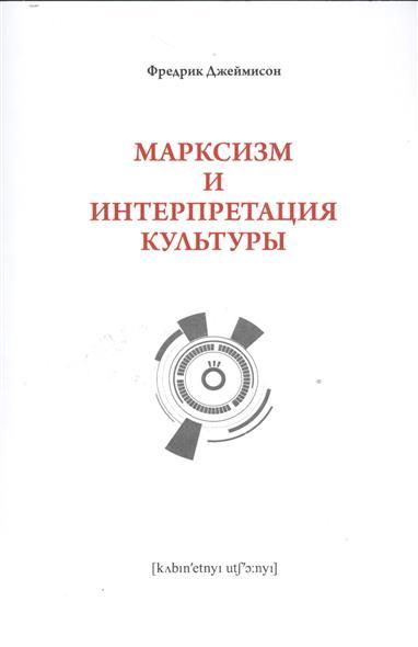 Джеймисон Ф. Марксизм и интерпретация культуры марксизм не рекомендовано для обучения