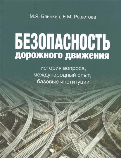 Блинкин М., Решетова Е. Безопасность дорожного движения