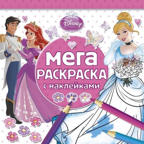 Евменова-Бондарева А. (ред.) Мега-раскраска с наклейками № МРН 1405 (Принцессы)