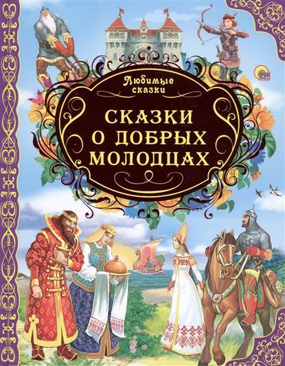 Гетцель В. (ред.) Сказки о добрых молодцах