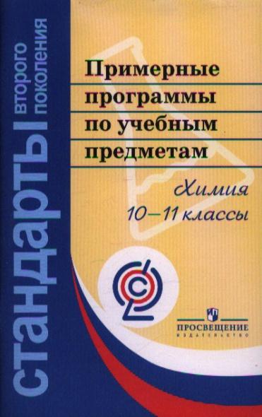 Примерные программы по учебным предметам. Химия 10-11 классы. 2-е издание