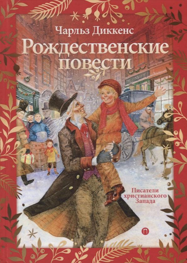 Рождественские повести, Диккенс Ч.