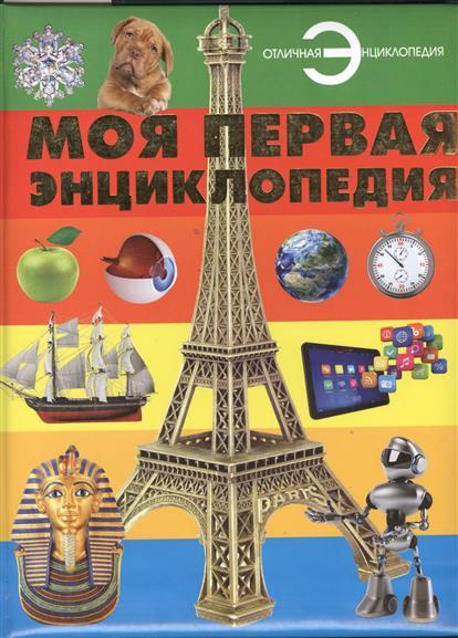 Резько И. Моя первая энциклопедия