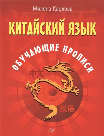 Карлова М. Китайский язык. Обучающие прописи карлова евгения леонидовна