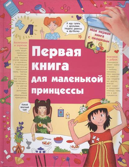 Глазырина Ю. Первая книга для маленькой принцессы секреты маленькой принцессы isbn 9785402000568