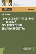Правовое регулирование отношений при проведении землеустройства. Учебник