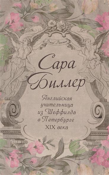 Данстан Дж. Сара Биллер. Английская учительница из Шеффилда в Петербурге XIX века we hi capa 5 1 type k в санкт петербурге