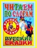 Бессонов П., Ушинский ., Афанасьев . Читаем по слогам Готовимся  школе