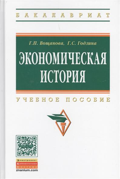 Экономическая история. Учебное пособие