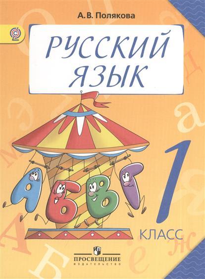 Полякова А. Русский язык. 1 класс. Учебник для общеобразовательных учреждений. 3-е издание цена