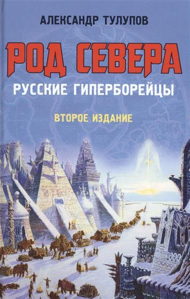 Род Севера: русские гиперборейцы