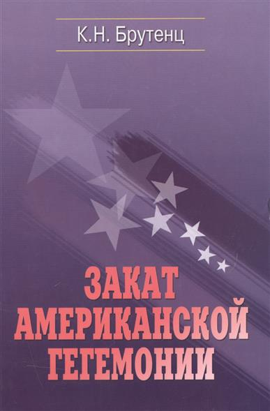 Брутенц К. Закат американской гегемонии. Конец однополярного мира и великая геополитическая революция великая смута конец империи