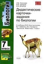 Дидактические карточки-задания по биологии 7 кл