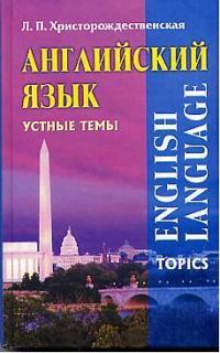 Английский язык Устные темы