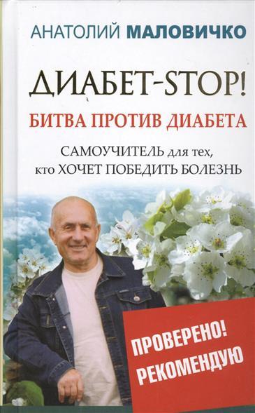Диабет-STOP! Битва против диабета. Самоучитель для тех, кто хочет победить болезнь