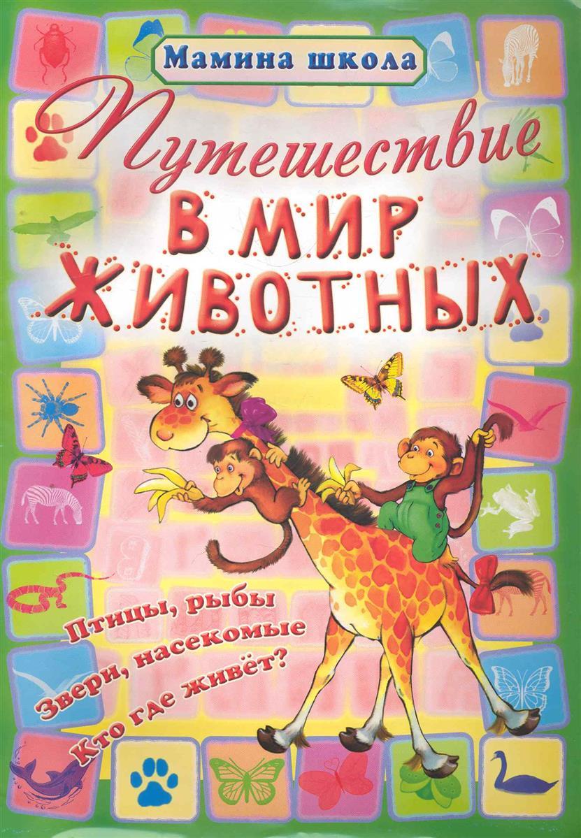 Захарова О. (сост.) Путешествие в мир животных захарова о сост карандашик в стране сказок