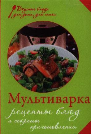 Левашева Е. (ред.) Мультиварка. Рецепты блюд и секреты приготовления мультиварка праздничные рецепты