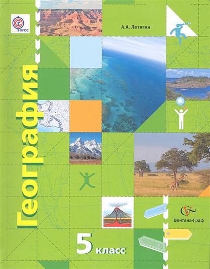 География. 5 класс. Начальный курс. Учебник для учащихся общеобразовательных учреждений