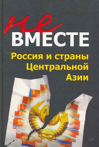 Не вместе Россия и страны Центральной Азии