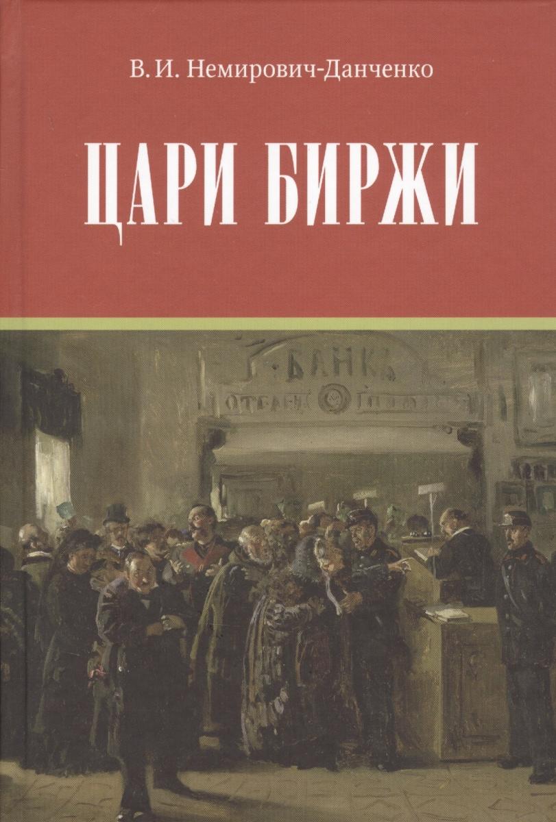 цены Немирович-Данченко В. Цари биржи