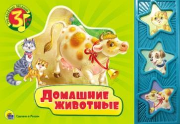 Домашние животные. Три веселых песенки. Книжка со звуковым модулем