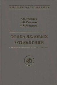 Нижников С.А. История философии Учебник