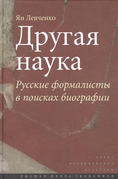 Другая наука. Русские формалисты в поисках биографии