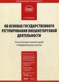 Комм. К ФЗ Об основах государств. регулир. внешнеторг. деят.