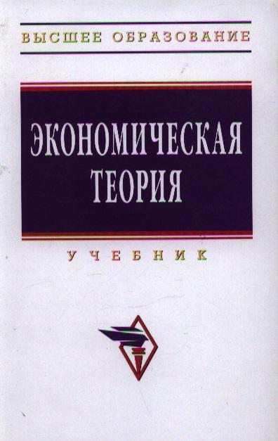 Экономическая теория Видяпин