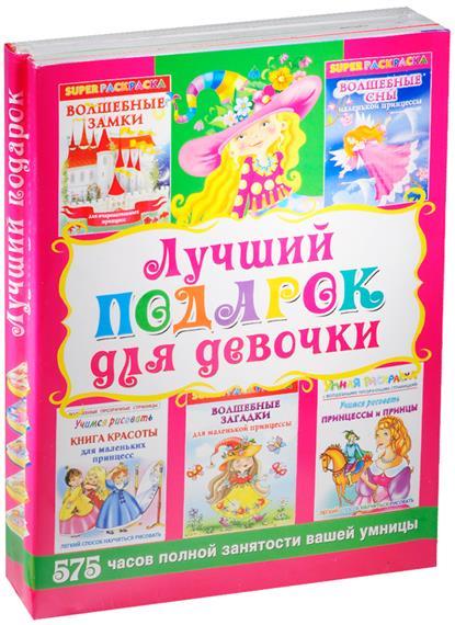 Лучший подарок для девочки (комплект из 6 книг) фантастическая проза комплект из 6 книг