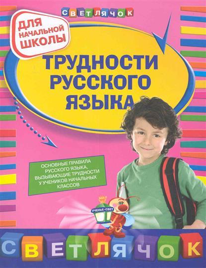 Трудности русского языка 1-4 кл. Для нач. школы
