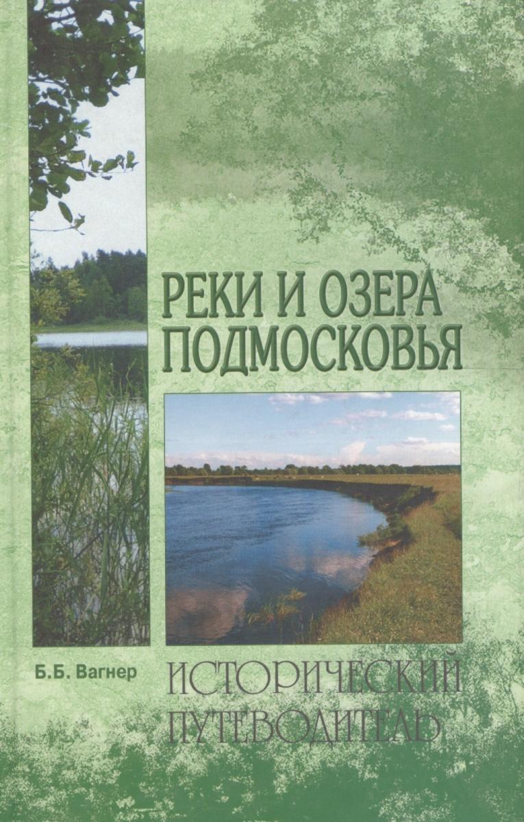 Вагнер Б. Реки и озера Подмосковья