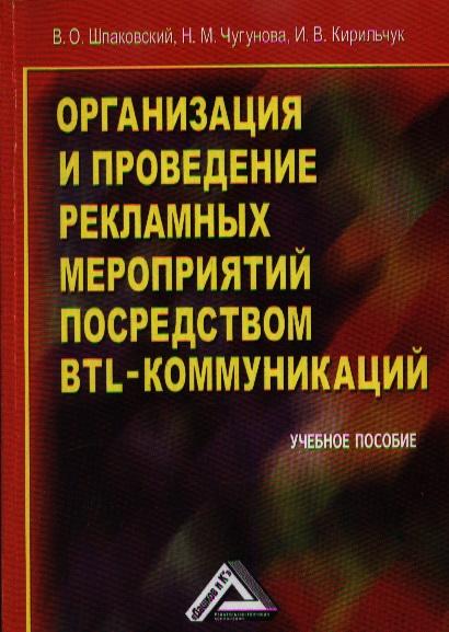 Шпаковский В.: Организация и проведение рекламных мероприятий посредством BTL-коммуникаций: Учебное пособие. 3-е издание
