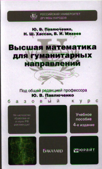 Высшая математика для гуманитарных направлений. Учебное пособие для бакалавров. 4-е издание, переработанное и дополненное