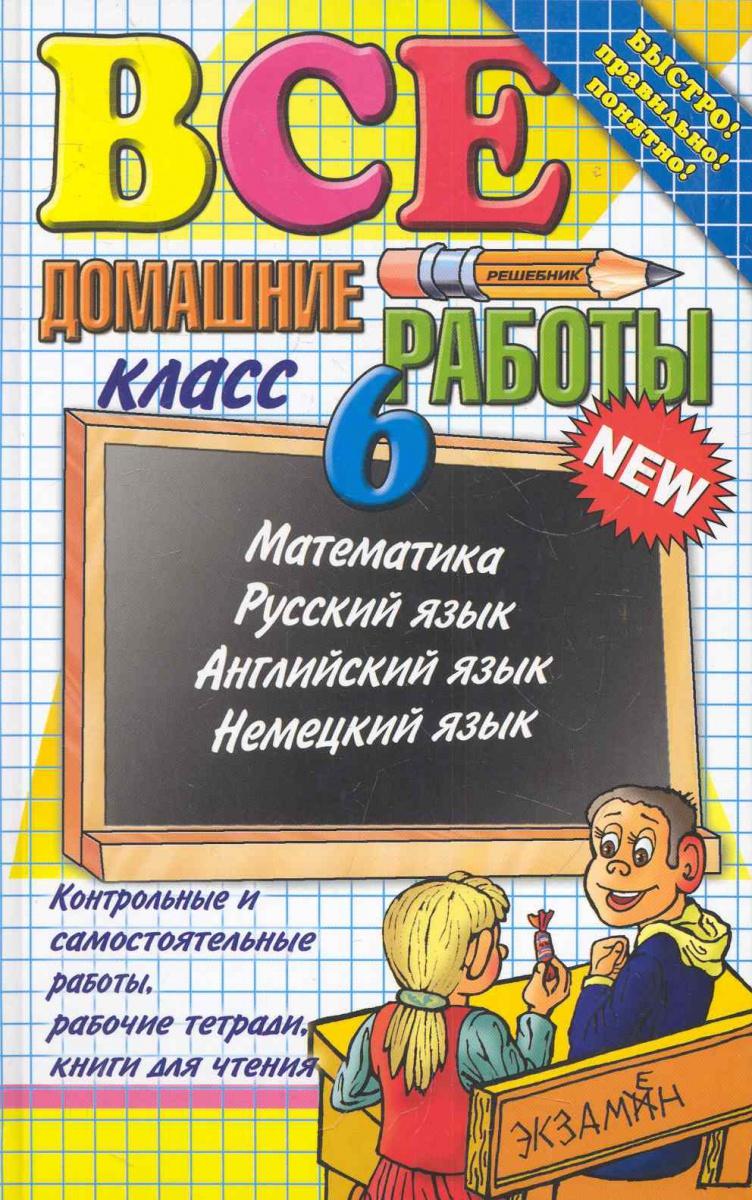 класс задания 2 домашние по готовые предметам всем