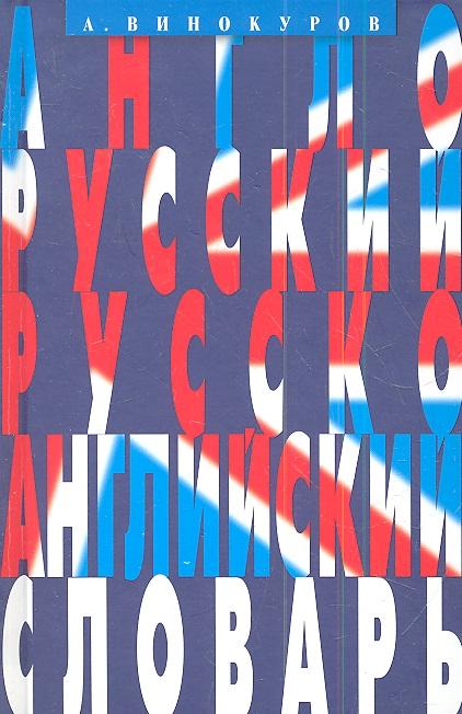 Винокуров А. Англо-русский и русско-английский словарь латинско русский и русско латинский словарь