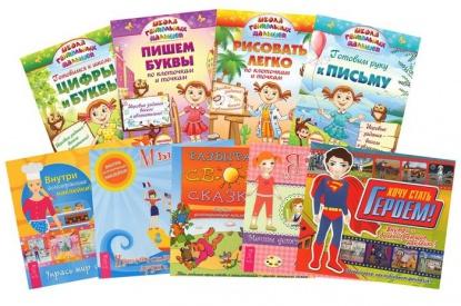 Школа гениальных малышей (4 книги) + Книжки с наклейками (5 книг) (комплект из 9 книг) конволют из 23 книг