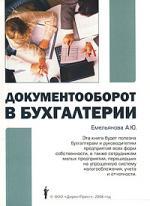 Документооборот в бухгалтерии
