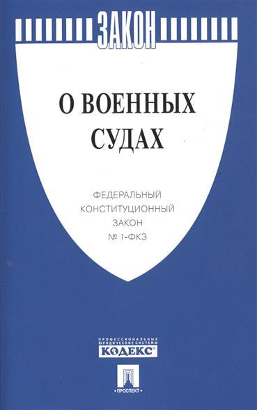 О военных судах. Федеральный конституционный закон № 1-ФКЗ