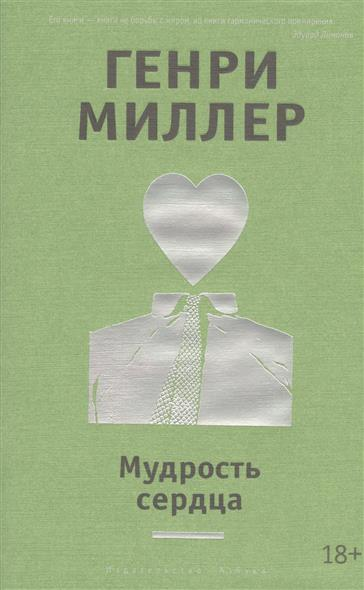 Миллер Г. Мудрость сердца миллер г нексус