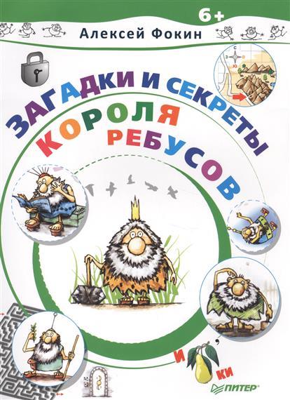 Фокин А. Загадки и секреты Короля Ребусов