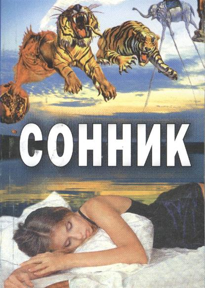 Александрович Г. (сост.) Сонник карманный сонник