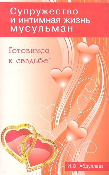 Абдуллаев И. Готовимся к свадьбе какие товары купить заранее к свадьбе