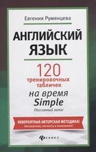 Английский язык. 120 тренировочных табличек на время Simple. Пассивный залог