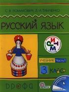 Русский язык. 3 класс. Учебник. В двух частях. Часть 1. 3-е издание, переработанное