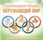 Олимпиадная тетрадь. Окружающий мир. 3 класс. Тетрадь-тренажер для подготовки школьников к олимпиадам