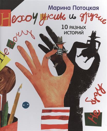 Потоцка М.: Нехочукин и другие. 10 разных историй