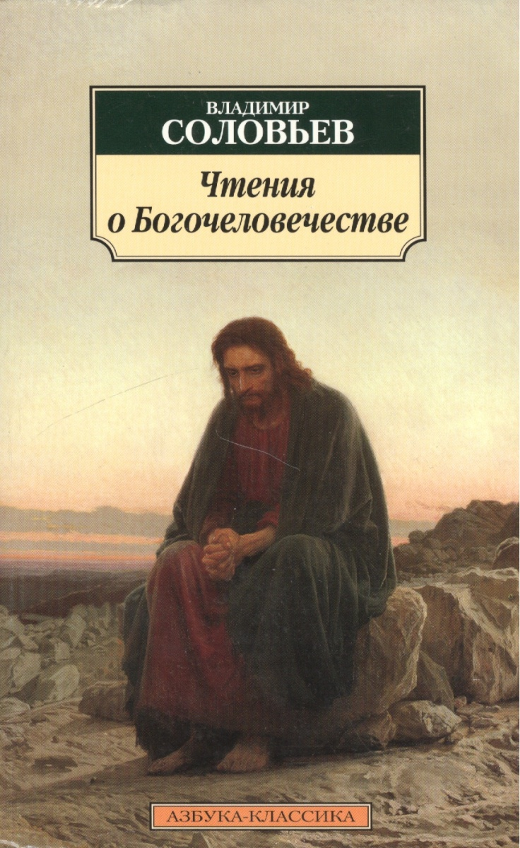 Соловьев В. Чтения о Богочеловечестве владимир сергеевич соловьев чтения о богочеловечестве