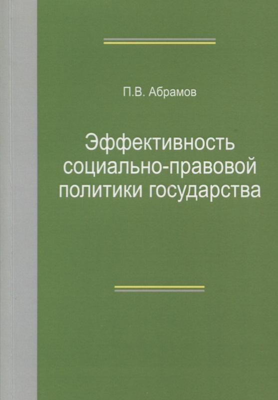 Абрамов П. Эффективность социально-правовой политики государства. Монография